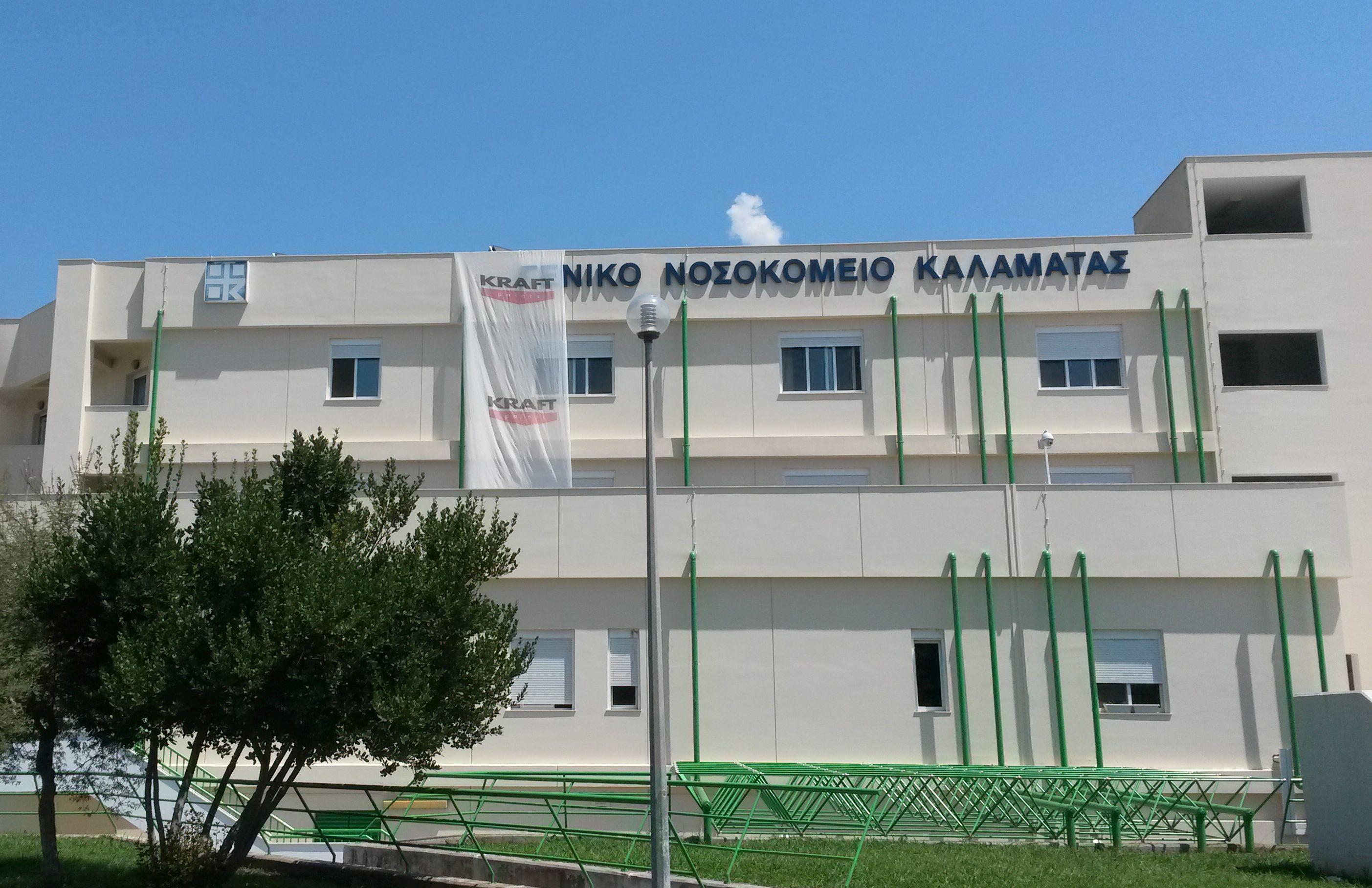 d32d98353d Στην Καλαμάτα το πρώτο «πράσινο» νοσοκομείο της Ελλάδας - Εξοπλισμός -  Bluebirds.gr